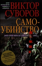 Самоубийство. Зачем Гитлер напал на Советский Союз. Новое издание, дополненное и переработанное