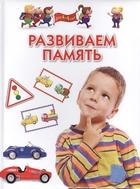 Развиваем память. Методическое пособие для занятий с детьми 4-6 лет