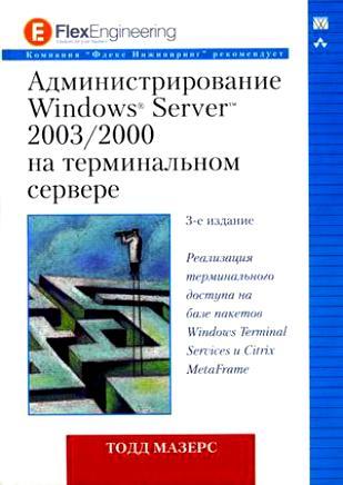 Мазерс Т. Администрирование Windows Server 2003/2000 на терминал. сервере syngress configuring isa server 2000