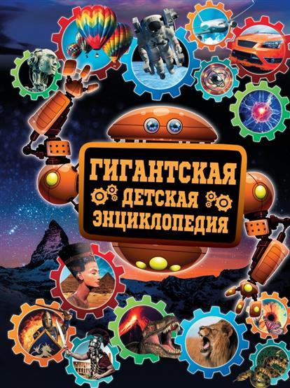 Кошевар Д. Гигантская детская энциклопедия