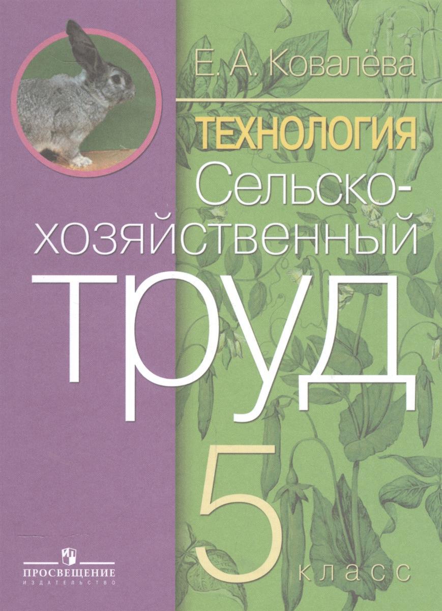 Ковалева Е. Технология. 5 класс. Сельскохозяйственный труд