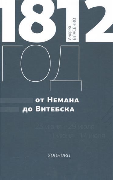 Власенко А. 1812 год. От Немана до Витебска. Хроника (+карта)