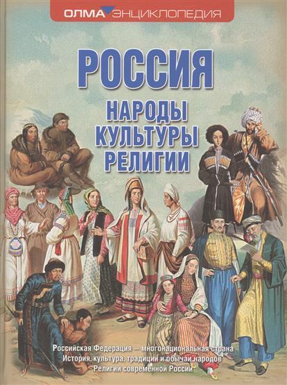 Россия. Народы, культуры, религии