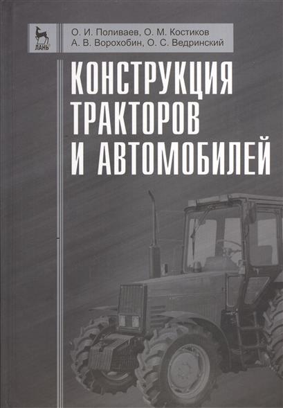 Поливаев О., Костиков О. и др. Конструкция тракторов и автомобилей: учебное пособие