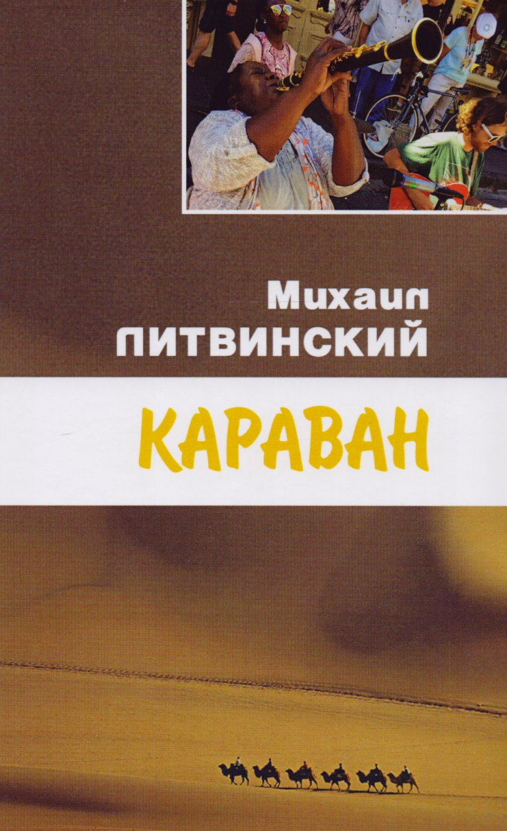 Литвинский М. Караван автомобиль б у опель караван