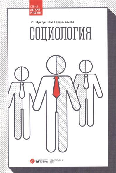 Муштук О., Бердыклычева Н. Социология. Учебник о н калинина основы аэрокосмофотосъемки