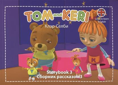 Селби К. Tom and Keri. Storybook 3 = Сборник рассказов 3 (+DVD) (комплект из 2-х книг) клэр селби tom and keri colouring book 1 том и кери книга раскраска 1