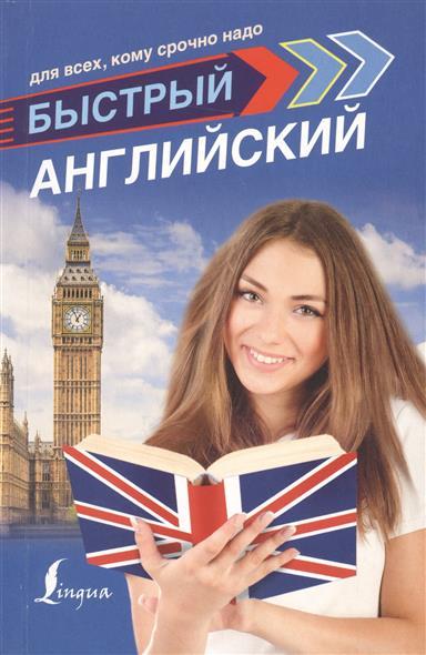 Матвеев С. Быстрый английский для всех, кому срочно надо. Компактный самоучитель быстрый английский для всех кому срочно надо издательство аст