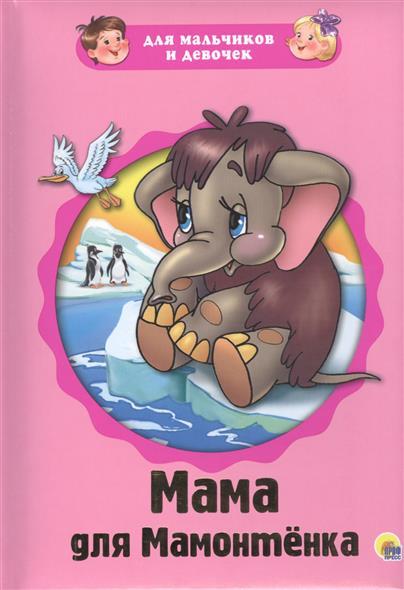 Непомнящая Д.: Мама для Мамонтенка
