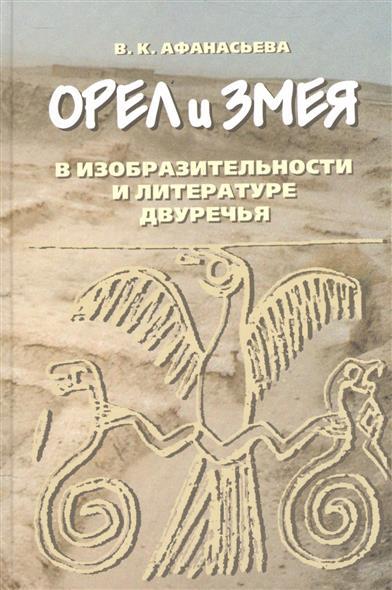 Орел и змея в изобразительности и литературе двуречья