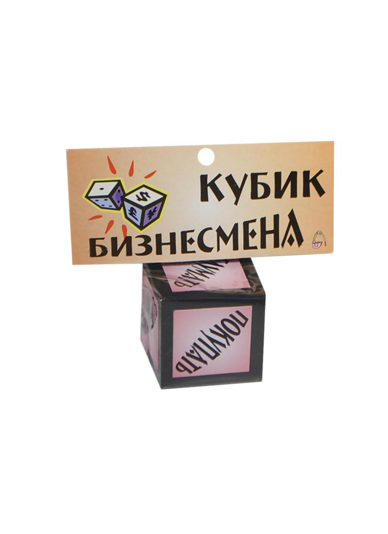 Прикольный кубик Бизнесмена (JK00000002) (Мастер)