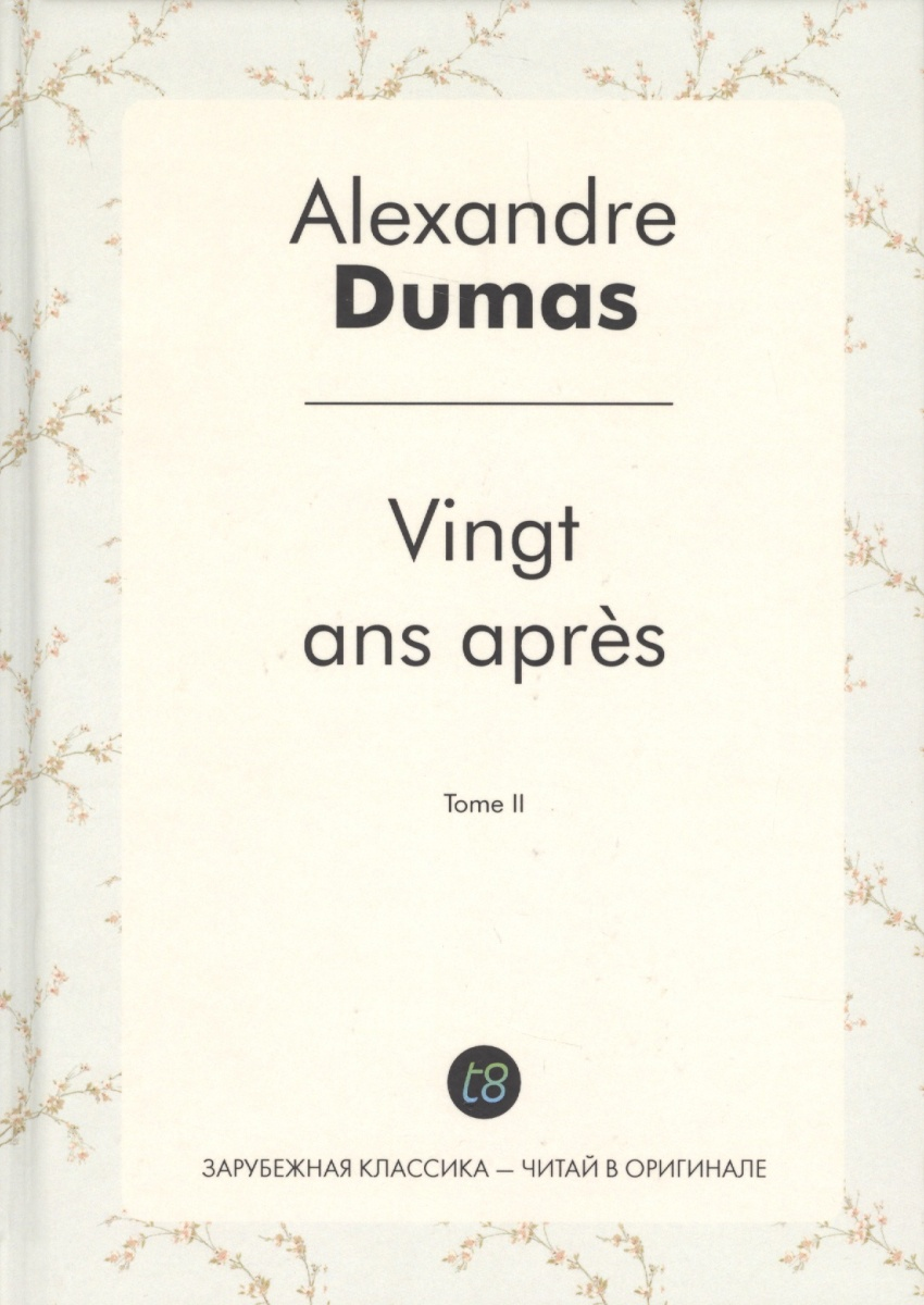 Dumas A. Vingt ans apres. Tome II dumas a la reine margot tome ii