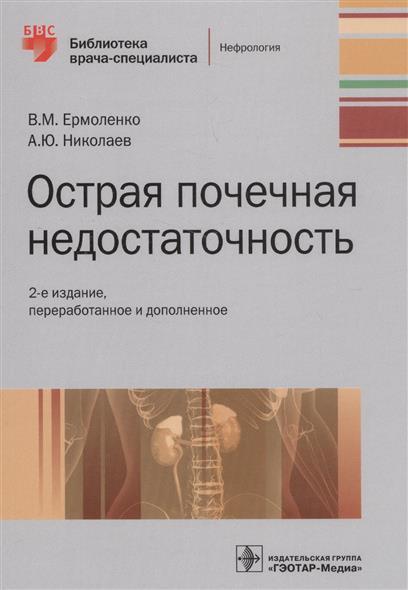 Ермоленко В., Николаев А. Острая почечная недостаточность. Руководство как купить мебель николаев бу