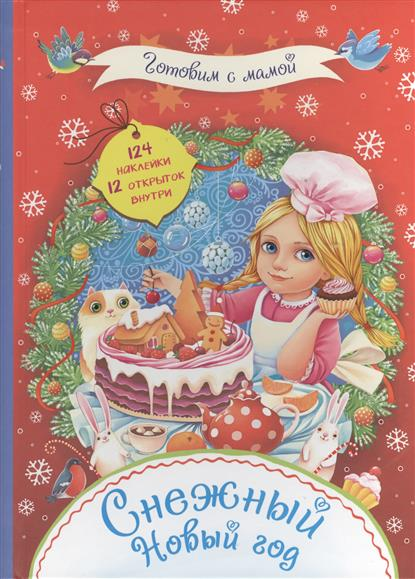 Снежный Новый год. В книге ты найдешь: 124 наклейки. Украшения для комнаты. Рецепты. Новогодние наряды. Приглашения для друзей