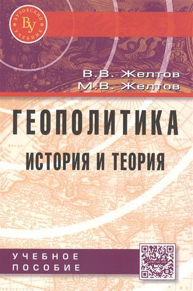 Желтов В., Желтов М. Геополитика: история и теория. Учебное пособие желтов в история западной социологии