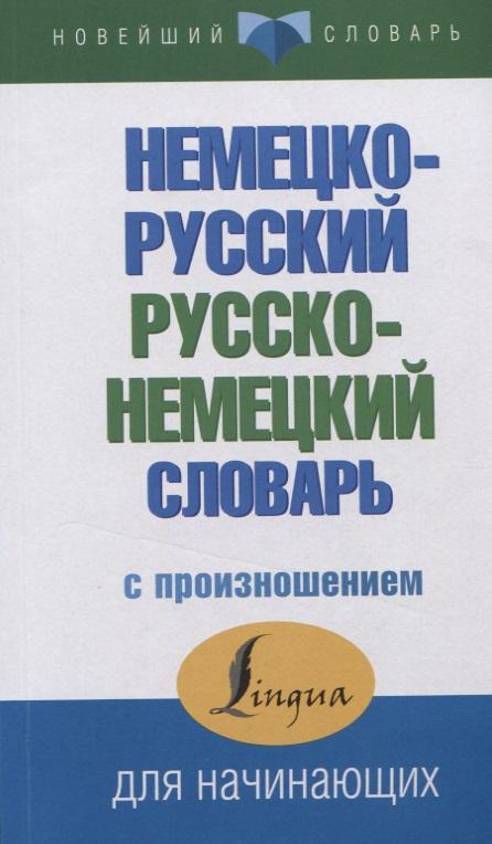 Немецко-русский русско-немецкий словарь с произношением от Читай-город