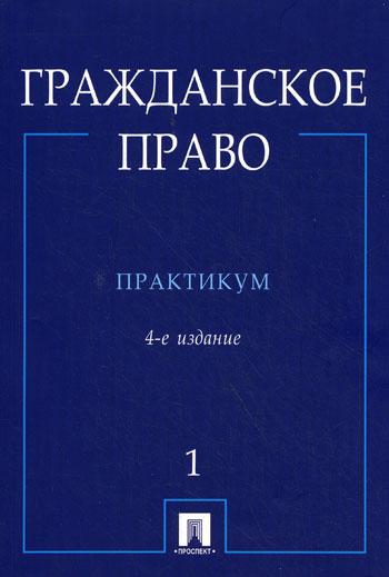 Егоров Н. (ред.) Гражданское право Практикум ч.1 / 2тт