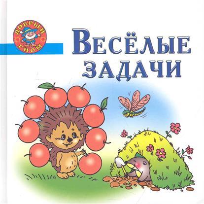 Нянковская Н., Соколова Е. Веселые задачи соколова н сестринский уход за здоровым новорожденным