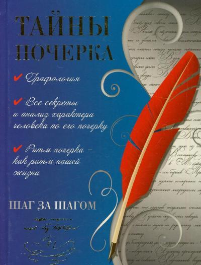 Надеждина В. (сост) Тайны почерка Шаг за шагом перспектива и композиция в примерах шаг за шагом
