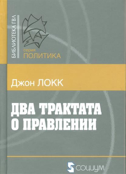 Два трактата о правлении