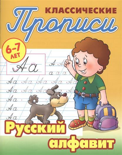 Классические прописи. Русский алфавит. 6-7 лет