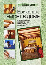 Бриколаж Ремонт в доме т.3 / 4 тт Строительные и отделочные материалы и работы