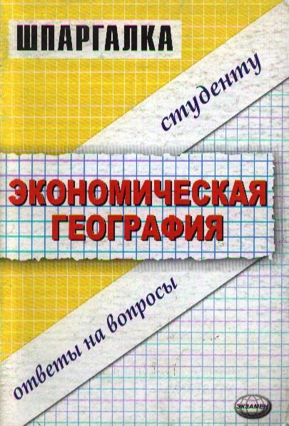 Шпаргалка Экономическая география