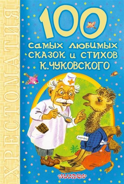Чуковский К. 100 самых любимых сказок и стихов К. Чуковского. Хрестоматия книги оникс 100 коротких сказок и стихов