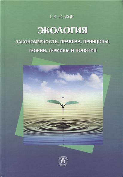 Экология. Закономерности, правила, принципы, теории, термины и понятия