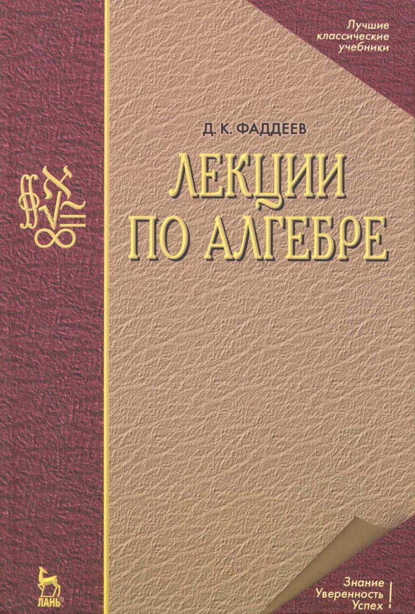 Фадеев Д. Лекции по алгебре томсон д прогулки по барселоне