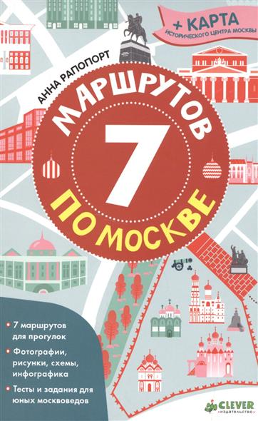 7 маршрутов по Москве + карта исторического центра города (6+)