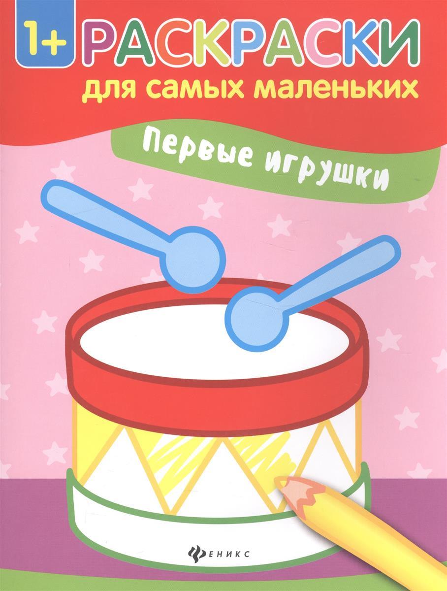 Семенкова И худ Первые игрушки Книжка-раскраска Раскраски для самых маленьких