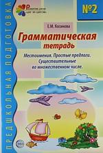 Косинова Е. Грамматическая тетр. №2 для занятий с дошк. косинова е уроки логопеда