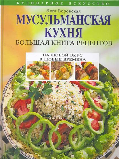 Мусульманская кухня Большая книга рецептов