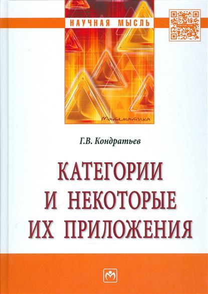 Кондратьев Г. Категории и некоторые их приложения