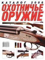 Охотничье оружие Каталог 2006