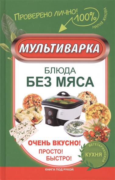 Мультиварка. Блюда без мяса. Очень вкусно! Просто! Быстро! Вегетарианская кухня