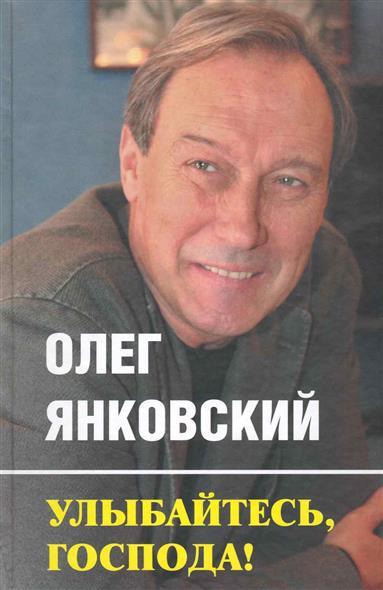 Янковский О. Улыбайтесь господа дмитрий янковский рапсодия гнева
