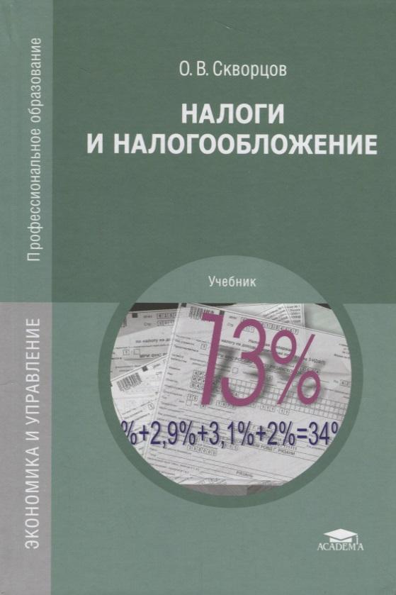 Скворцов О. Налоги и налогообложение. Учебник иванова н налоги и налогообложение