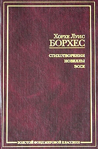 Борхес Стихотворения