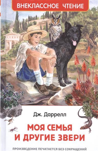 Даррелл Дж. Моя семья и другие звери. Повесть художественные книги росмэн книга моя семья и другие звери даррелл дж