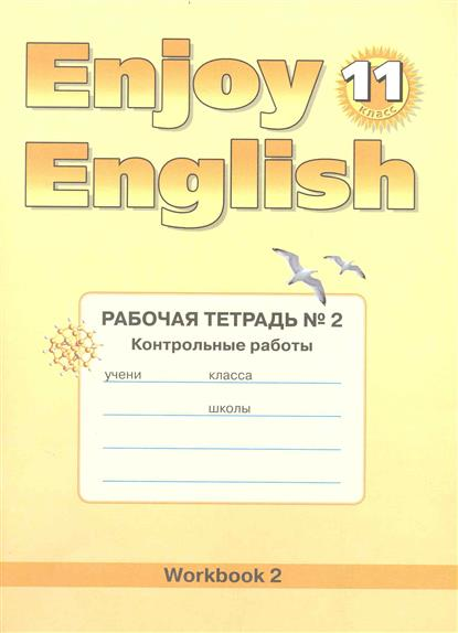 Enjoy English 11 кл. Р/т 2 Контрольные работы