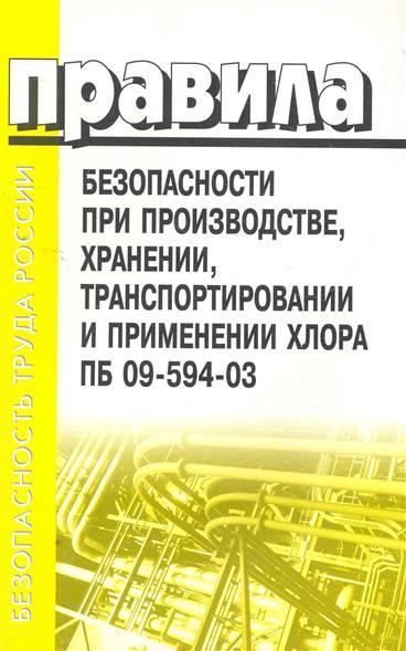 БТР Правила безопасности при производстве… хлора ПБ 09-594-03