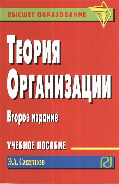 Смиронов Э.: Теория организации. Учебное пособие. Второе издание