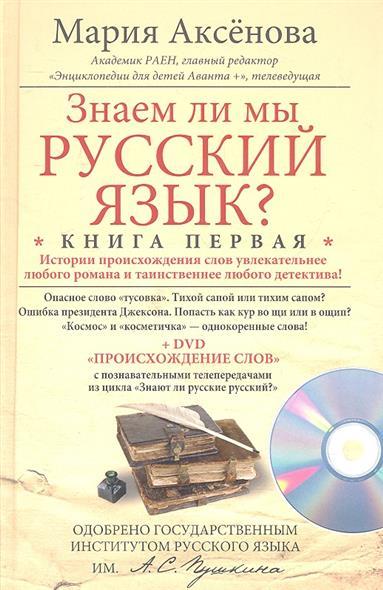 Аксенова М. Знаем ли мы русский язык? Книга первая с DVD