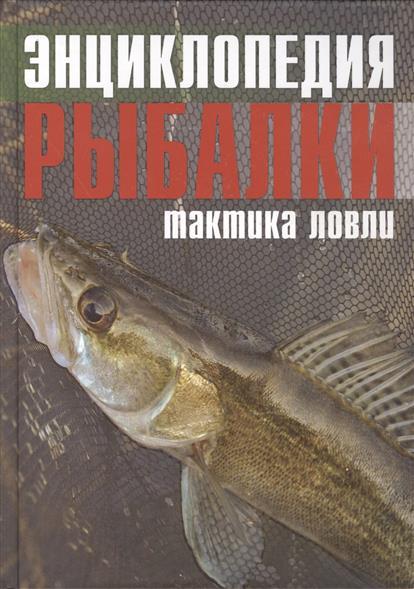 Энциклопедия рыбалки. Тактика ловли