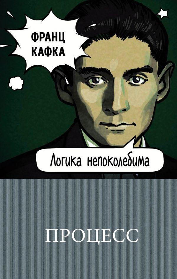 Кафка Ф. Процесс кафка ф процесс
