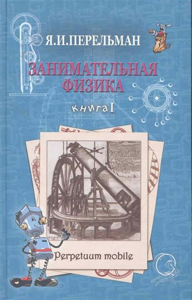 Занимательная физика Кн.1