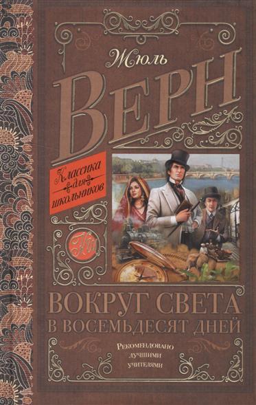 Верн Ж. Вокруг света в восемьдесят дней ISBN: 9785170960972 жюль верн жан вокруг света в восемьдесят дней