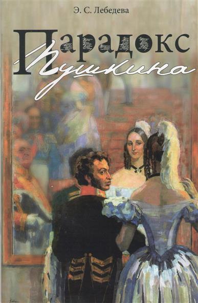 Парадокс Пушкина. Облик поэта в восприятии современников